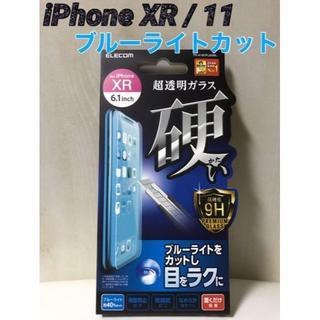 ELECOM - iPhoneXR iPhone11 対応 強化ガラスフィルム ブルーライトカット