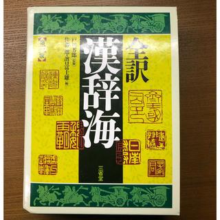 全訳漢辞海 第3版(語学/参考書)