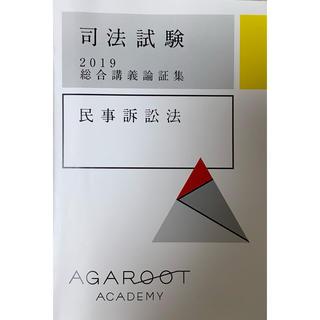 【アガルート 】司法試験 総合講義論証集 民事訴訟法 2019(資格/検定)
