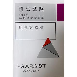 【アガルート 】司法試験 総合講義論証集 刑事訴訟法 2019(資格/検定)