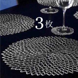 フランフラン(Francfranc)のセール!3枚セット ランチョンマット 円形 モダン おしゃれ(テーブル用品)