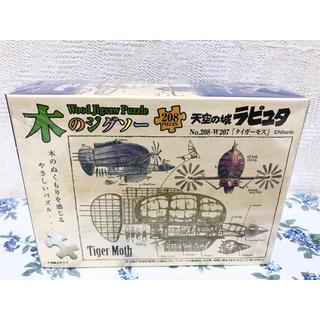木のジグソー 天空の城ラピュタ 208ピース タイガーモス パズル