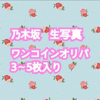 乃木坂46 - 乃木坂46 生写真オリパ