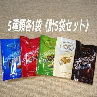 Lindt - リンツ リンドール チョコレート 食べ比べ 5種類各1袋《計5袋セット》