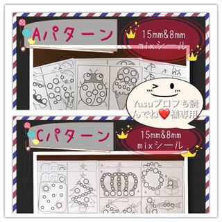 【知育玩具】シール貼り台紙(小)Aパターン15㎜&8㎜mixシール 〜モンテ風〜