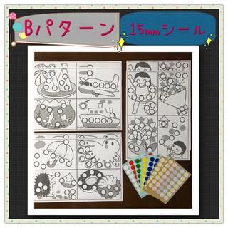 【知育玩具】シール貼り台紙(小)Bパターン15㎜シール〜モンテッソーリ教育にも〜
