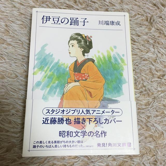 伊豆の踊子 エンタメ/ホビーの本(文学/小説)の商品写真