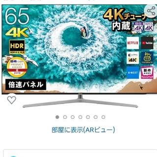 ソニー(SONY)の4k テレビ 65インチ すすぎたての服様(テレビ)