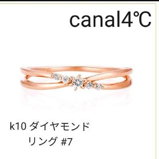 カナルヨンドシー(canal4℃)のカナル4℃ リング 10kPG ダイヤモンド7号(リング(指輪))