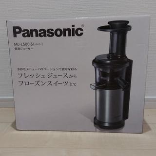 Panasonic - パナソニック 低速ジューサー
