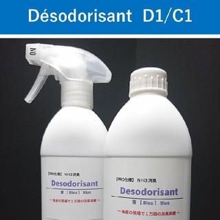 NH3消臭 Desodorisant【PRO仕様】D1/C1(紙おむつ用ゴミ箱)