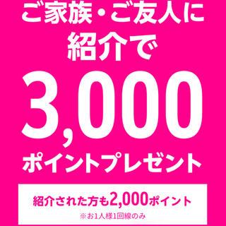 ラクテン(Rakuten)の楽天モバイル 2000ポイントプレゼントクーポン(スマートフォン本体)