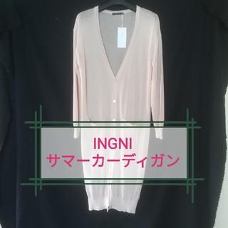 INGNI - INGNIロングサマーカーディガンベージュ