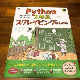 Python2年生スクレイピングのしくみ 体験してわかる!会話でまなべる!