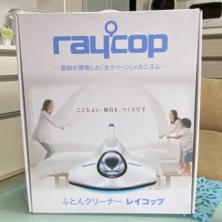 未使用❤️レイコップ RAYCOP RS-300JBR ブラウン(掃除機)