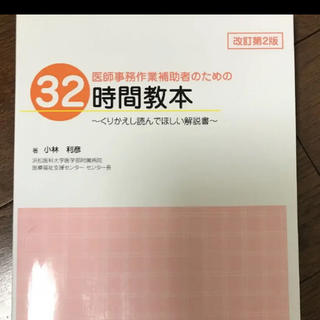 医師事務作業補助者のための32時間教本 くりかえし読んでほしい解説書(資格/検定)