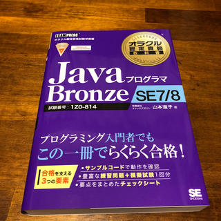 JavaプログラマBronze SE 7/8 オラクル認定資格試験学習書(資格/検定)