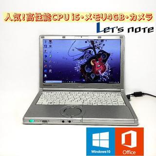 Panasonic - 人気!高性能CPU i5・メモリ4GB・カメラ搭載 Win10 レッツノート