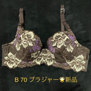 シャルレ - 新品 ブラジャー B 70  ブラウン×パープル