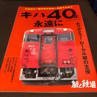 旅と鉄道増刊 キハ40よ永遠に 2020年 05月号 雑誌(地図/旅行ガイド)