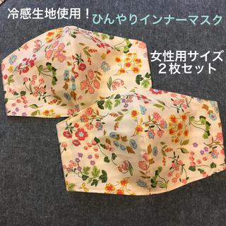 THE MASK - 夏用 冷感 女性用 子供用 立体 インナーマスク マスクカバー 2枚