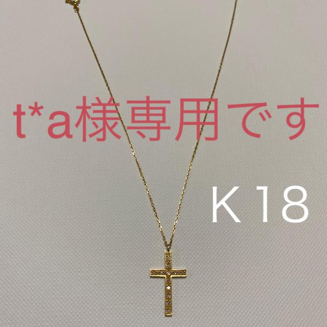 agete(アガット)のアガット K18YGダイヤクロスネックレス レディースのアクセサリー(ネックレス)の商品写真
