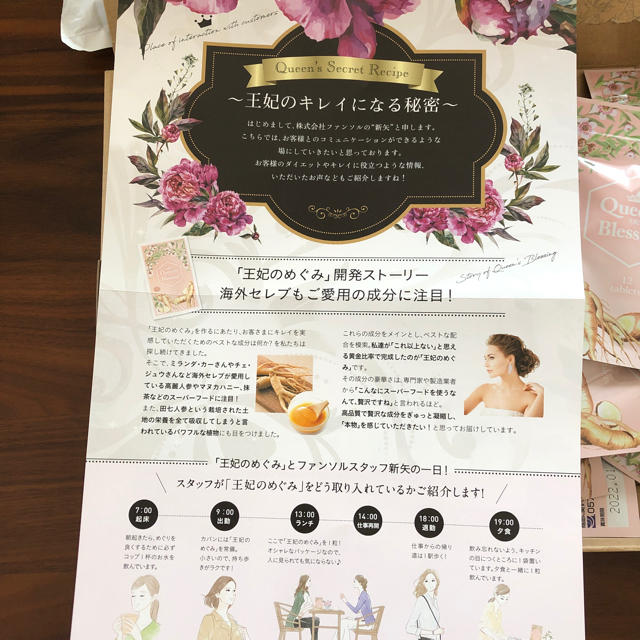 王妃のめぐみ コスメ/美容のダイエット(ダイエット食品)の商品写真