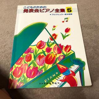 こどものための発表会ピアノ全集5(クラシック)