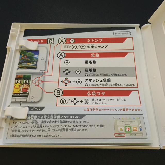 ニンテンドー3DS(ニンテンドー3DS)の大乱闘スマッシュブラザーズ 3ds エンタメ/ホビーのゲームソフト/ゲーム機本体(携帯用ゲームソフト)の商品写真