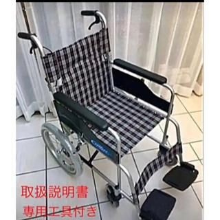 ♿️ 介助式 軽量アルミタイプ 人気のチェック柄 車椅子 (送料無料)