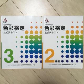 色彩検定3級2級セット✨AFT公式テキスト(資格/検定)