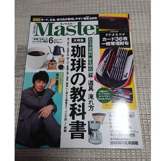 宝島社 - Mono Master (モノ マスター) 2020年 06月号  付録なし
