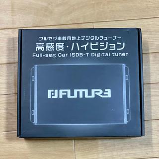 FUTURE 地デジチューナー フルセグチューナー(カーナビ/カーテレビ)