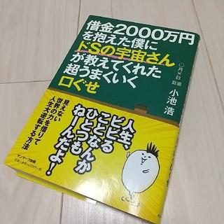 サンマーク出版 - 借金2000万円を抱えた僕にドSの宇宙さんが教えてくれた超うまくいく口ぐせ