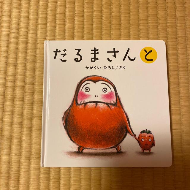 だるまさんと エンタメ/ホビーの本(絵本/児童書)の商品写真