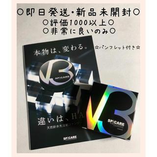 新品未開封 本体 v3ファンデーション パンフレット付 公式店購入 正規品