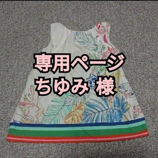 ザラ(ZARA)のZARAbaby ベビー服 子供服(シャツ/カットソー)