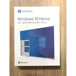 Microsoft - Windows 10 Home ライセンス USBパッケージ版 新品未開封