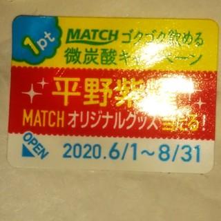 マッチキャンペーン応募シール10枚