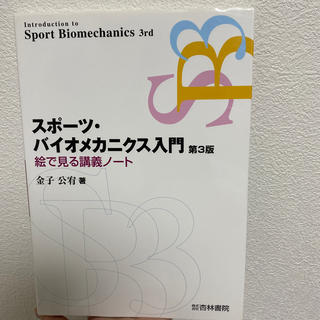スポ-ツ・バイオメカニクス入門 絵で見る講義ノート 第3版