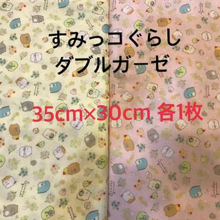 〜すみっコぐらし〜ダブルガーゼ 生地 35cm×30cm 二枚セット