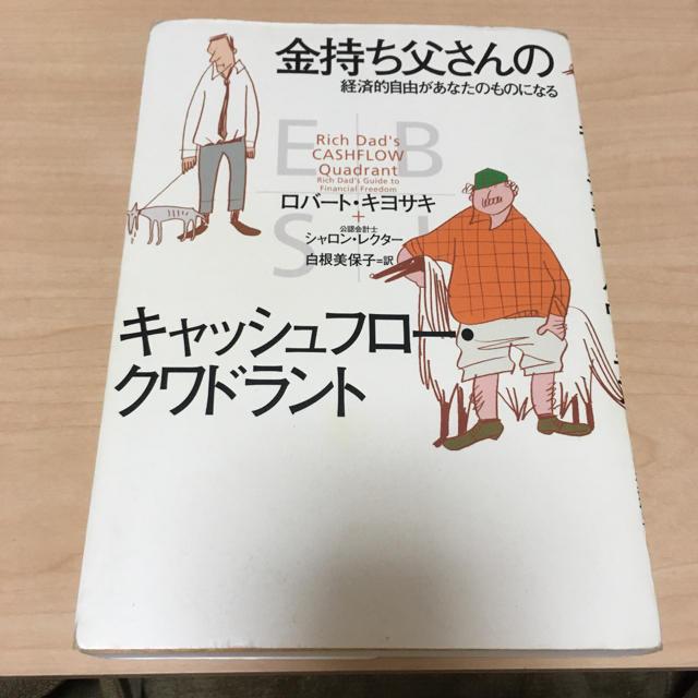 金持ち父さんのキャッシュフロ-・クワドラント 経済的自由があなたのものになる エンタメ/ホビーの本(ビジネス/経済)の商品写真