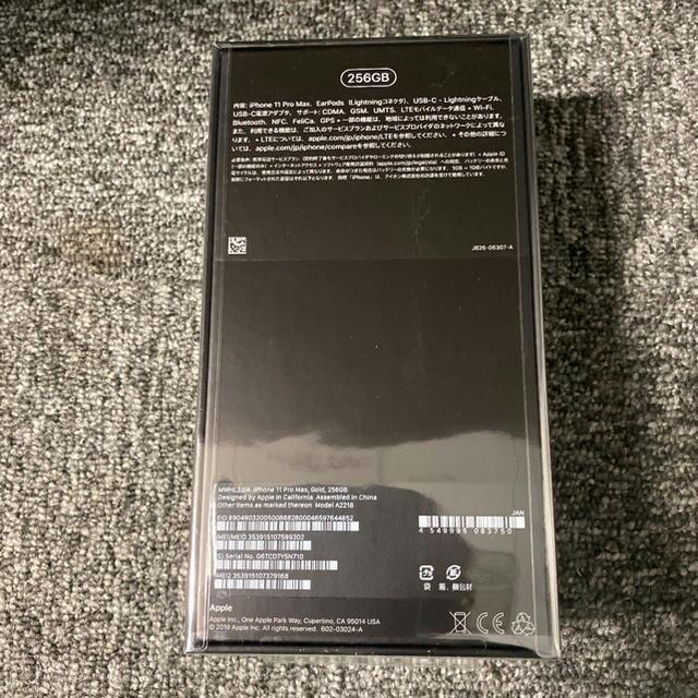 iPhone(アイフォーン)のiPhone 11 Pro Max ゴールド 256GB   SIMフリー スマホ/家電/カメラのスマートフォン/携帯電話(スマートフォン本体)の商品写真