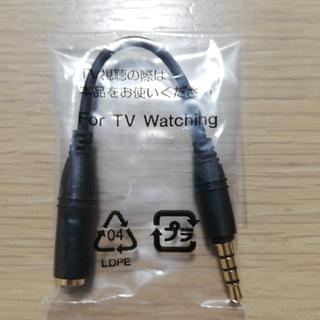 SHARP - SHARP 507SH テレビアンテナケーブル 純正品