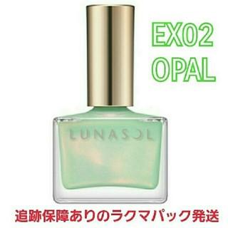 ルナソル(LUNASOL)のルナソルネイルポリッシュ 限定オパールEx02 Opal(ネイル用品)