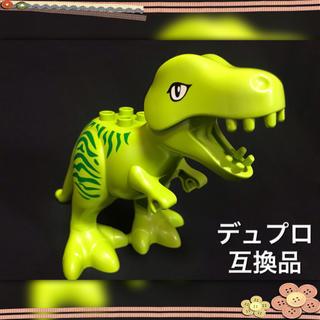 デュプロ 互換品 恐竜 ティラノサウルス