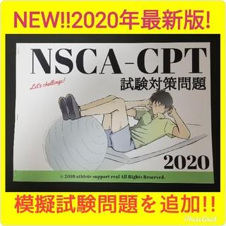 【二大特典付】2020年5月最新版・NSCA試験対策問題集⑧点セット(600問)(資格/検定)