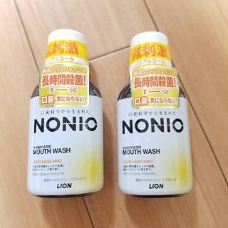 ライオン(LION)のNONIO マウスウォッシュ 2セットノンアルコール薬用(マウスウォッシュ/スプレー)