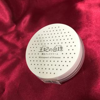 王妃の白珠  (輝白パッククリーム)(パック/フェイスマスク)