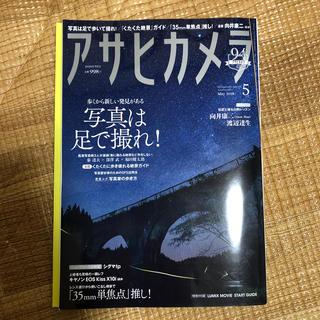 アサヒシンブンシュッパン(朝日新聞出版)のアサヒカメラ 2020年 05月号(趣味/スポーツ)